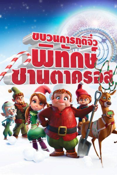 หนัง ขบวนการภูตจิ๋ว พิทักษ์ซานตาครอส