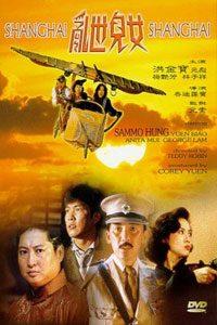 หนัง Shanghai Shanghai