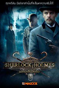 หนัง Sherlock Holmes