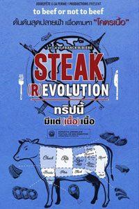 หนัง Steak (R)evolution