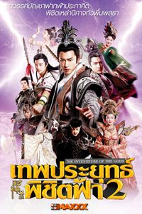 หนัง The Investiture of the Gods II