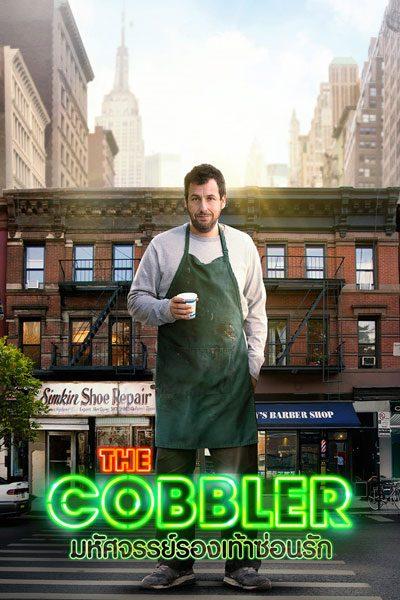 หนัง The Cobbler