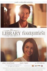 หนัง The Library