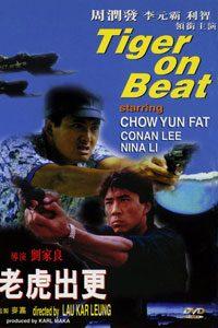 หนัง Tiger On Beat