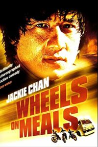 หนัง Wheels On Meals