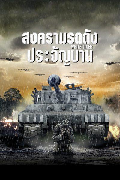หนัง สงครามรถถังประจัญบาน