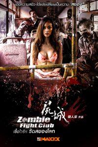 หนัง Zombie Fight Club