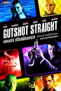 หนัง Gutshot Straight