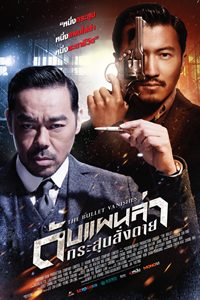 หนัง The Bullet Vanishes