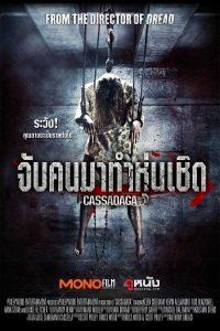 หนัง Cassadaga