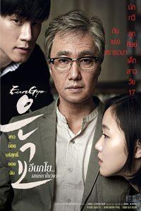 Eungyo (A Muse) เสน่ห์หาในวังวน