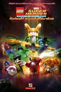 หนัง LEGO Marvel Super Heroes Maximum Overload (TV Special) S.01