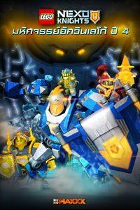 หนัง LEGO NEXO Knights S.04