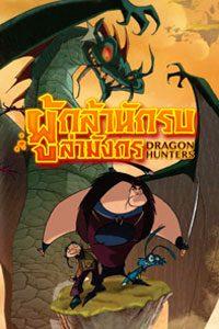 หนัง Dragon Hunters