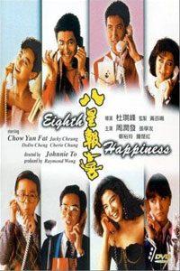 หนัง Eighth Happiness