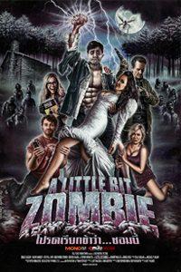 หนัง A Little Bit Zombie