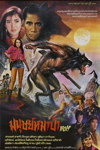 ดูหนัง มนุษย์หมาป่า