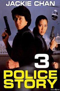 หนัง Police Story III