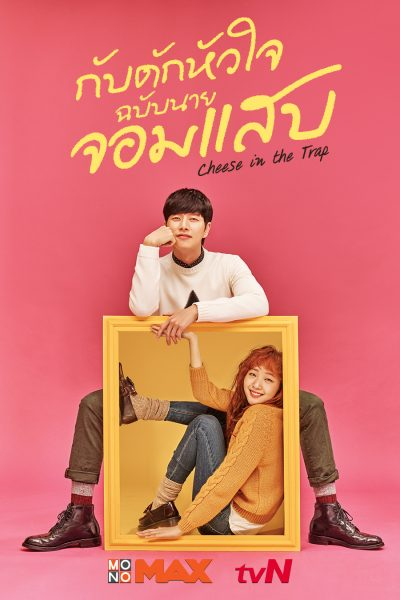 หนัง Cheese in the Trap