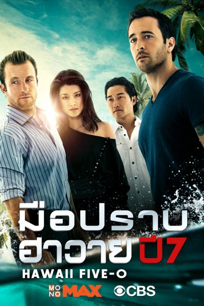 Hawaii Five O S.07