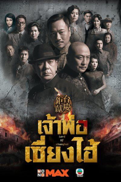หนัง Lord Of Shanghai