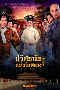 หนัง Mystery in the Palace