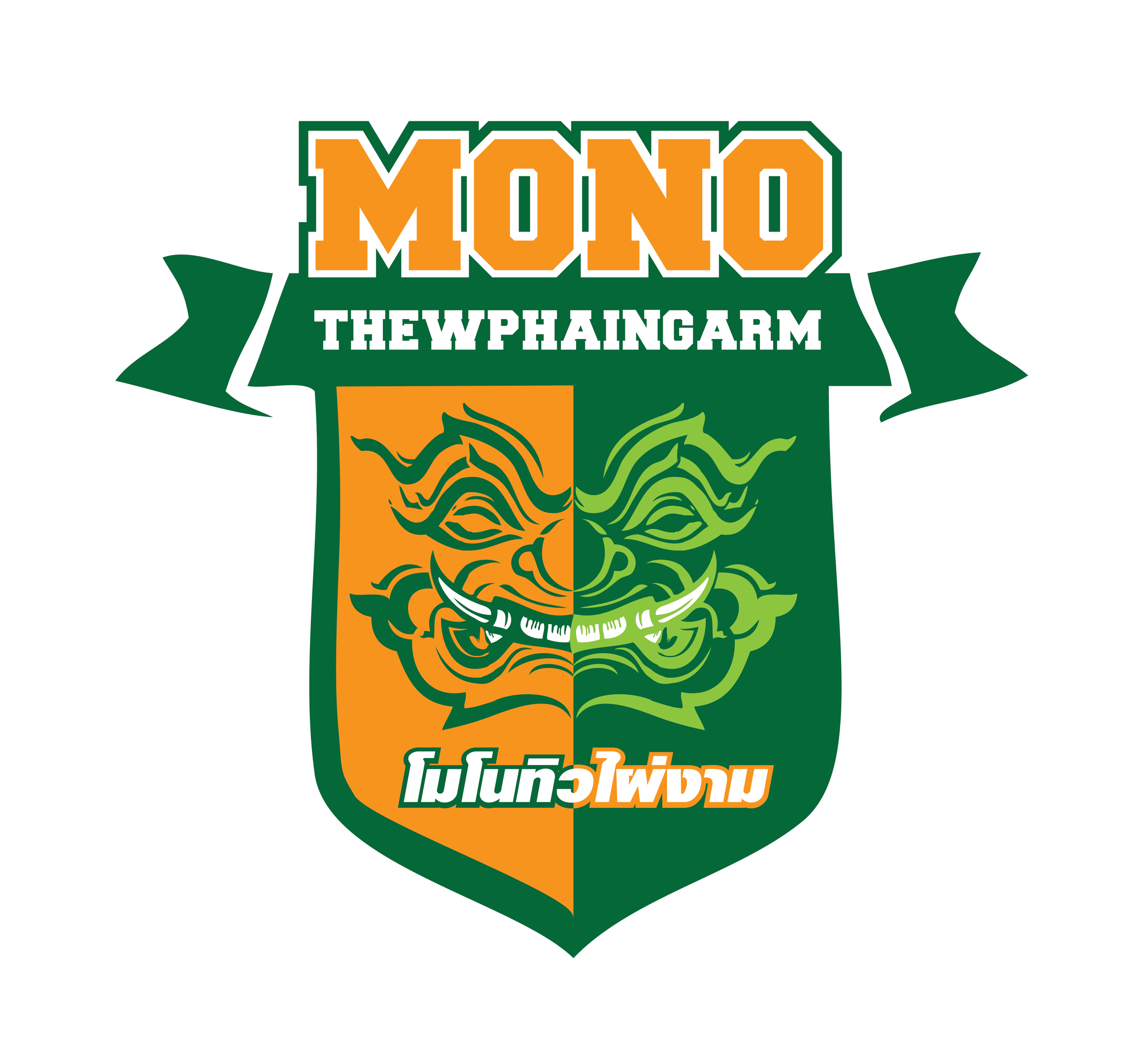 Mono Thewphaingarm